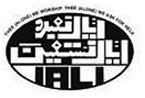 Services | Islamic Association of Long Island, Selden NY